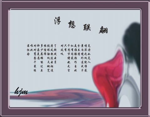 [原] 浮想联翩 - 黄靖媚 - 黄靖媚
