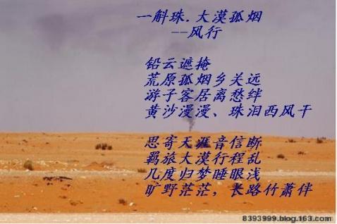 【原创】一斛珠.大漠孤烟 - 風行 - 雲水