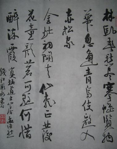 草书作品:宴梅道士山房孟浩然 - 江南雨荷 - 江南雨荷