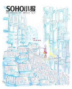 上班——上班第一天 - soho小报 - SOHO小报的博客
