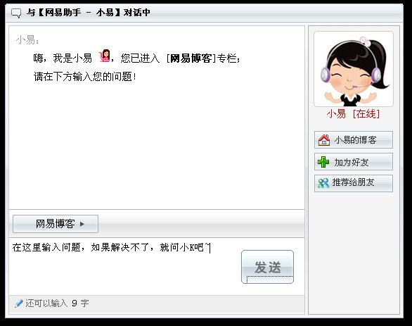 专区:网易博客的【问答专区】 - hdly006502 - .