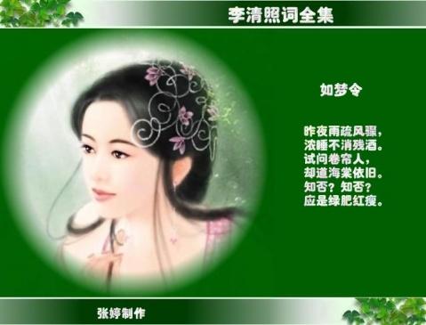 引用 李清照婉约词全集 (转帖) - 沉醉 - 沉醉的博客
