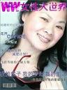秀美 - chuncang - chuncan的博客欢迎你!