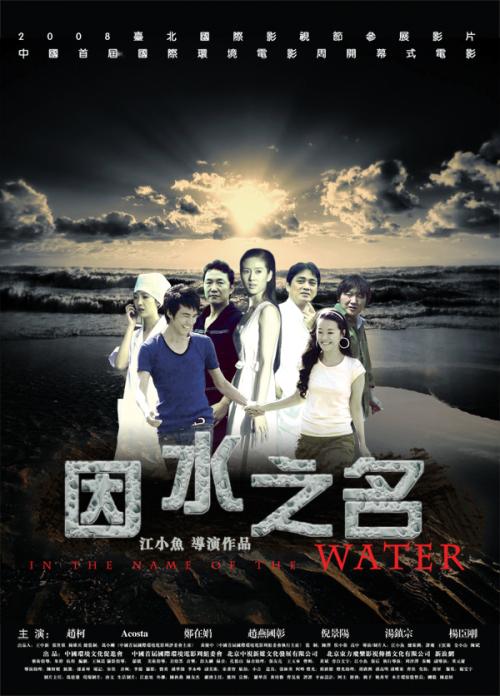我的电影《因水之名》赴台湾参加台北国际影视节 - 江小鱼 - 江小鱼