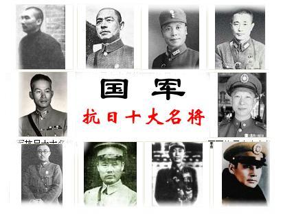 国军抗日十大名将「组图」 - 云淡风轻 - 13602338218jun的博客