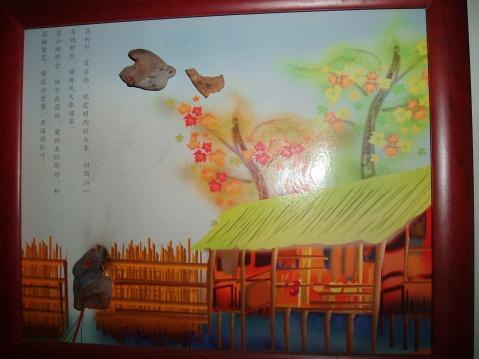 2009年2月13日 - 赑磊鑫晶珺xxjnzy石家庄 庄家石 - 十六字令