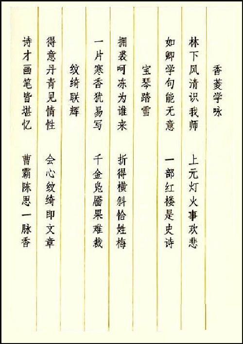 刘旦宅.石头记人物画 - 香儿 - xianger