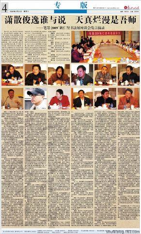 笔墨2009'耿仁坚书法展(Ⅴ)—相关媒体资料 - 也耕 - 耿仁坚艺术空间