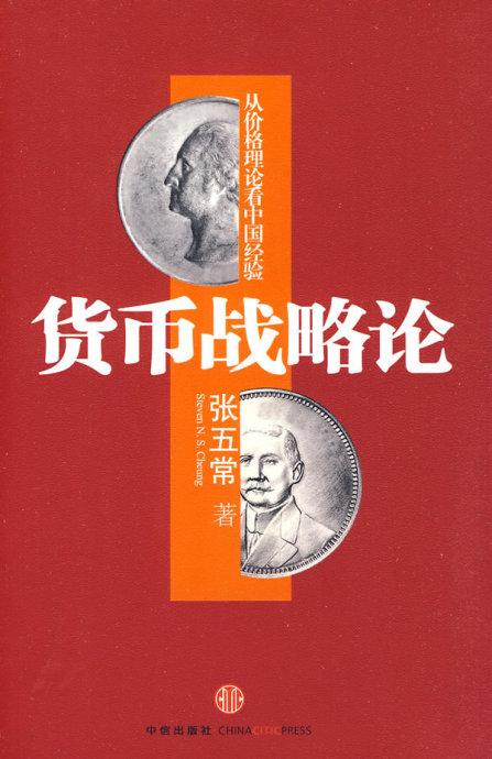 柳吴之争及张五常系列书 - 恒明 - 恒明经管书