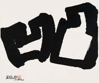 回望大师:吴冠中 - 艺术窦炬 - 艺术窦炬的博客