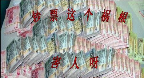 警惕百元大钞引发轮奸软禁(图文共赏) - ray