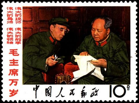 文革邮票全集 - wei1791 - wei1791的博客
