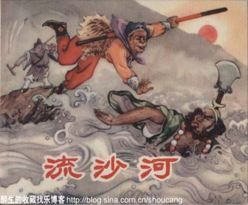 六十年代香港版《西游记》全套40册 - 孔夫子旧书网 - 孔夫子旧书网