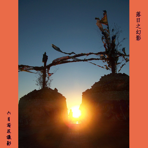 六月荷花摄影诗歌《落日之幻影》(34) - 六月荷花 -  六 月 荷 塘