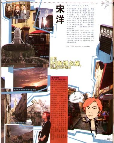 双休日周刊--欧洲之旅连载 - songyangart - 宋洋的漫画世界