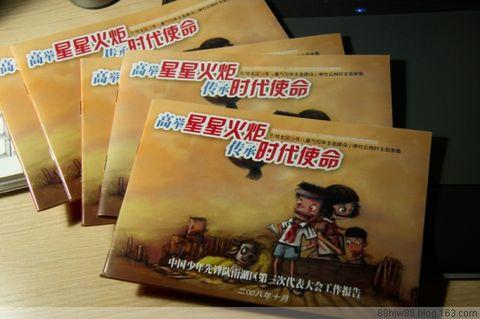 中国少年先锋队嘉兴市南湖区第三次代表大会 - 火柴盒子 - 火柴盒子插画