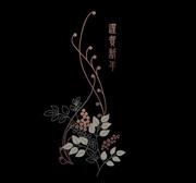 黑色背景插花艺术 - 陈年老酒