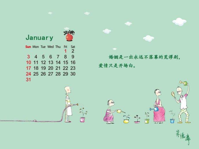 《双响炮》2010年1月电子月历 - 朱德庸 - 朱德庸 的博客