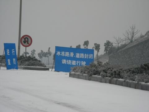 2008年元月29日 - 人在旅途 - 净土的博客