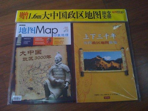 《地图》杂志2009年第2期(2009年3月15日出版) - 《地图》 - 《地图》杂志官方博客