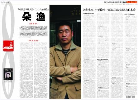 华语文学传媒大奖·二9675;9675;九年度诗人:朵渔 - 谢有顺 - 谢有顺博客