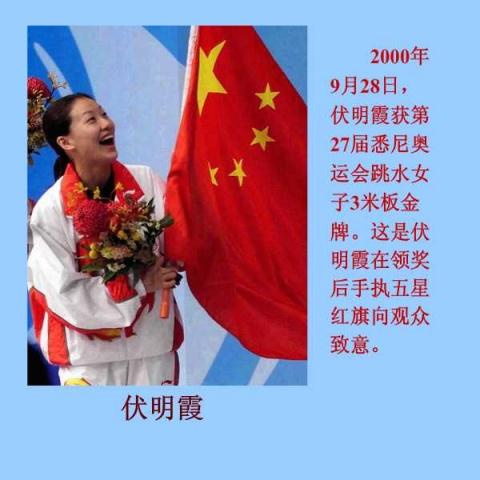 历届夏季奥运会获得金牌的中国运动员(续二) - 星系-ZDW. - 太师的博客