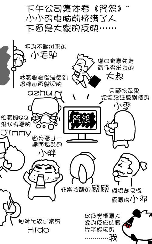看咒怨记 - 林无知 - nonopanda的博客
