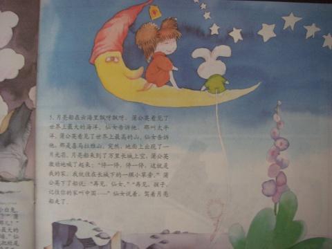 故事《月亮船》