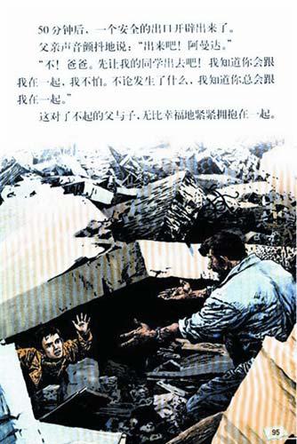 人教版五年级上册第17课《地震中的父与子》