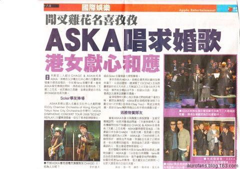香港Concert Report~12.13人生最高交響情人夢! - Suki☆~ - 藤原いくろうのTenderness