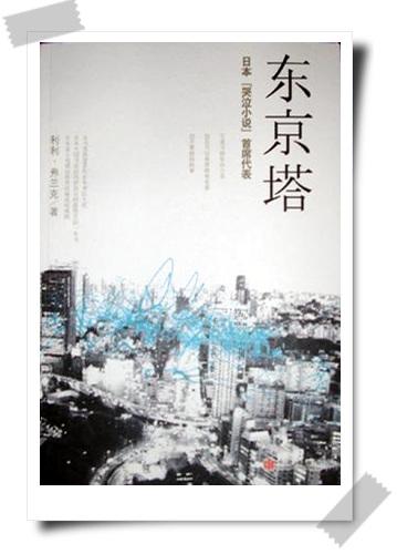 【读书志】那里的力量◎利利·弗兰克「东京塔」 - kivo - 念情书◎優しい時間