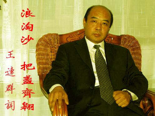 王连群词【浪淘沙】 把盏齐翱 - 今生有你 - wlq19580 的博客