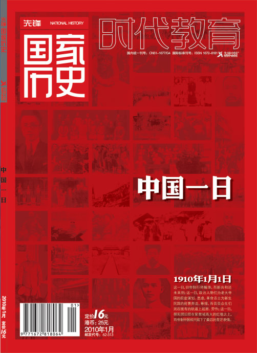 2010年1月刊:中国一日 - 《国家历史》 - 国家历史