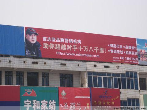 品牌营销:中小家纺企业迅速成长的引擎!(转) - 苗志坚 - 苗志坚品牌营销策划机构(上海)