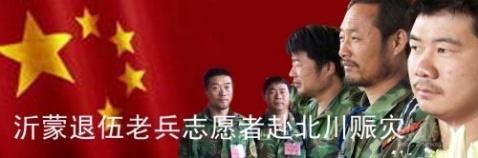 【原】不屈的军魂!——沂蒙参战老兵在四川灾区 - 红尘千山 - 红尘千山的小屋