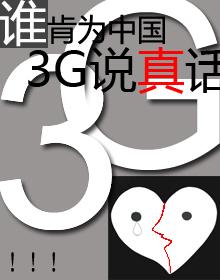 3G-1.jpg