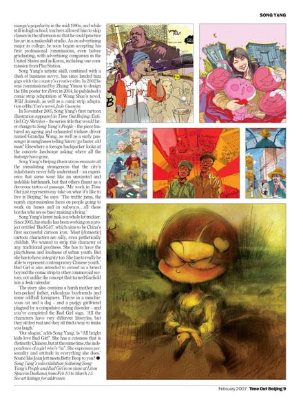 宋洋个人画展本月10日举行,badgirl荣登TIMEOUT英文封面! - waitany8 - 宋洋的漫画世界