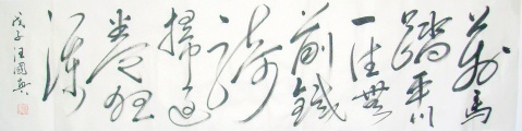 2008年11月4日  与著名现代诗人汪国真交流 - 海砚斋主  陈华 - 海砚斋书法艺术工作室