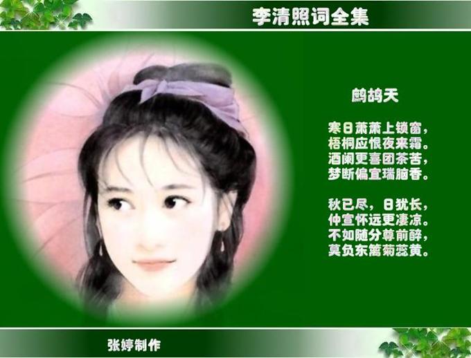 [引用] 精美图文:李清照词集 - 昊天广极 - 昊天广极的博客