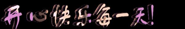艺术字 - 博海小舟 -    博   海  小  舟
