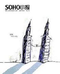 2007年第六期《说城》——街的尺度与商业价值… - soho小报 - SOHO小报的博客