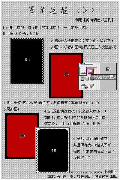 PS教程—圆角边框几种做法 - ╰☆╮心雨╭☆╯  - .京梦花园