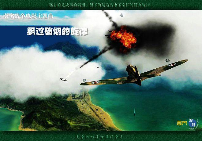 【天堂音韵】飘过硝烟的旋律_著名战争影片主题音乐精选 - 西门冷月 - 天堂的味道