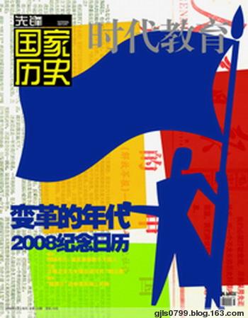 《国家历史》2月上(目录) - 《先锋国家历史》 - 《看历史》原国家历史杂志