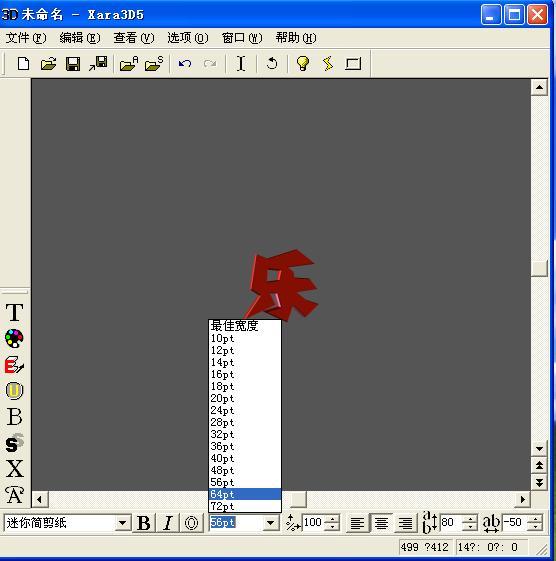 引用 用3D软件做【单字转动】的操作方法 - 台北佳丽 - .