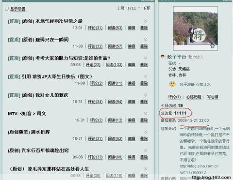 (原创)  祝贺我吧,博客点击量正好是11111 - 蚊子平台 - 邰建平的博客