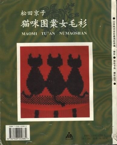 猫咪图案女毛衫 - 红色郁金香 - 我的博客