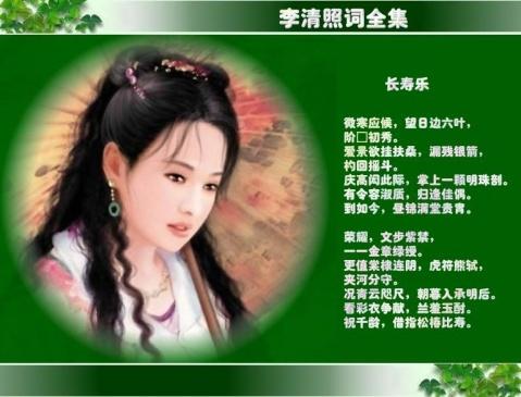 李清照~词集2 - 珍惜缘分 - 珍惜缘分的家园