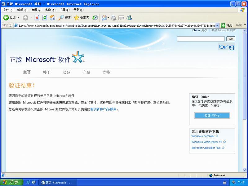Windows XP SP3 简体中文版 2010.08 安装版 by CN - 冬日冰点 - 冰点休闲工作室