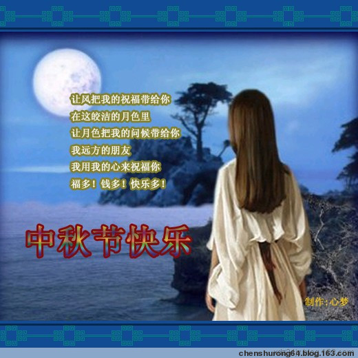祝我的朋友中秋节快乐 - m-1127木棉花 - 木棉花祝各位朋友新年快乐!